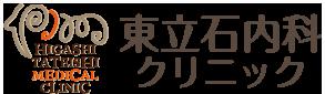 東立石内科クリニックブログ