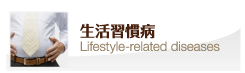 生活習慣病 Lifestyle-related diseases